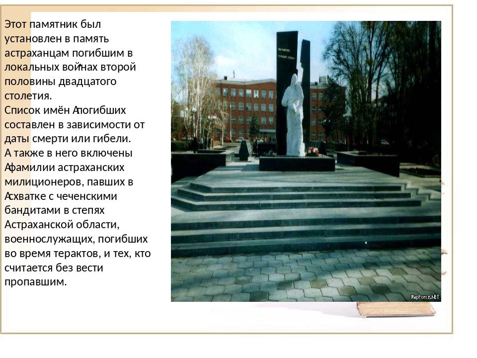 . Этот памятник был установлен в память астраханцам погибшим в локальных вой...
