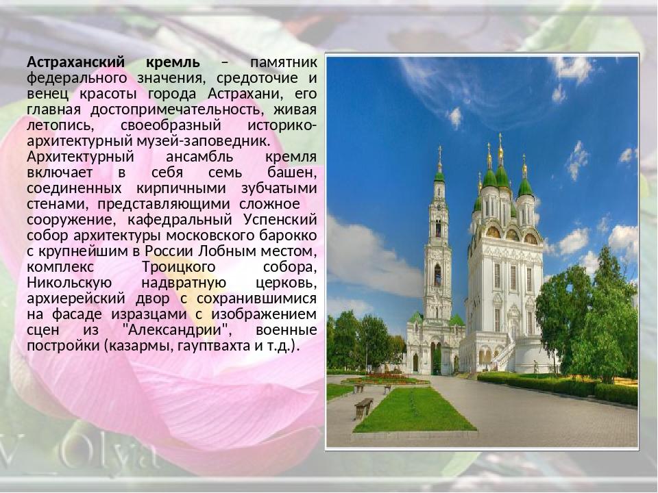Астраханский кремль – памятник федерального значения, средоточие и венец крас...