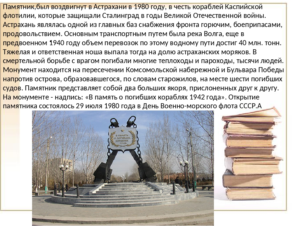 . Памятник,был воздвигнут в Астрахани в 1980 году, в честь кораблей Каспийск...