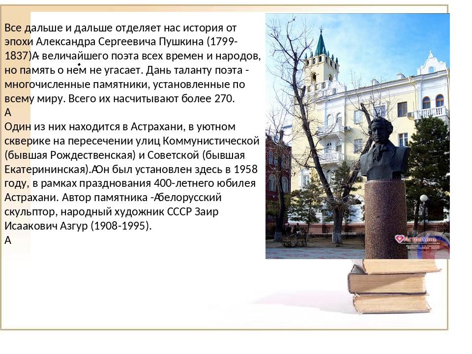 . Все дальше и дальше отделяет нас история от эпохи Александра Сергеевича Пу...
