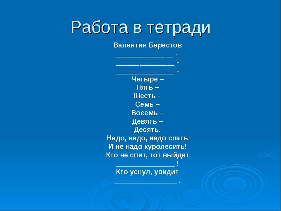 Работа в тетради Валентин Берестов _______________ - _______________ - ______...