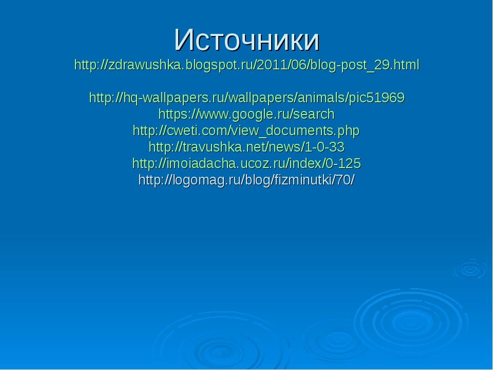 Источники http://zdrawushka.blogspot.ru/2011/06/blog-post_29.html http://hq-w...