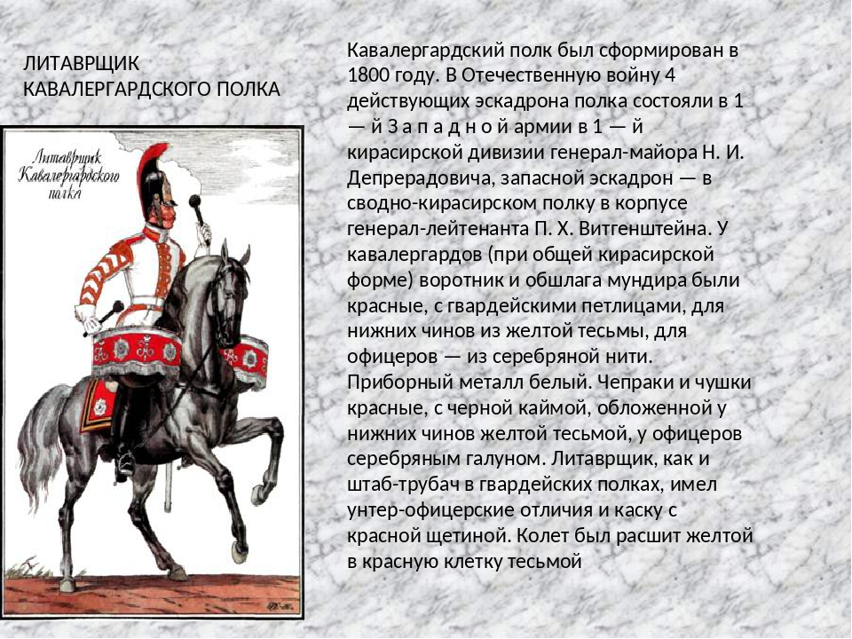 ЛИТАВРЩИК КАВАЛЕРГАРДСКОГО ПОЛКА Кавалергардский полк был сформирован в 1800...