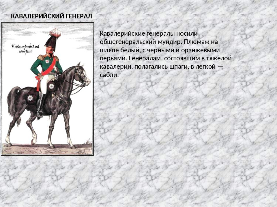 КАВАЛЕРИЙСКИЙ ГЕНЕРАЛ Кавалерийские генералы носили общегенеральский мундир....