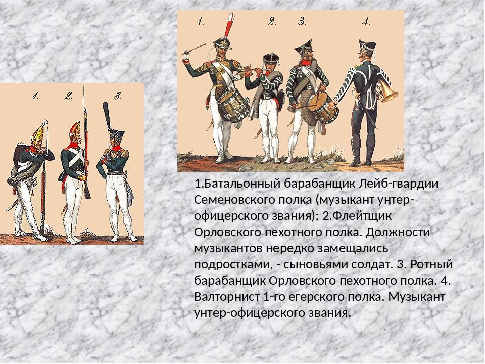 1.Батальонный барабанщик Лейб-гвардии Семеновского полка (музыкант унтер-офиц...