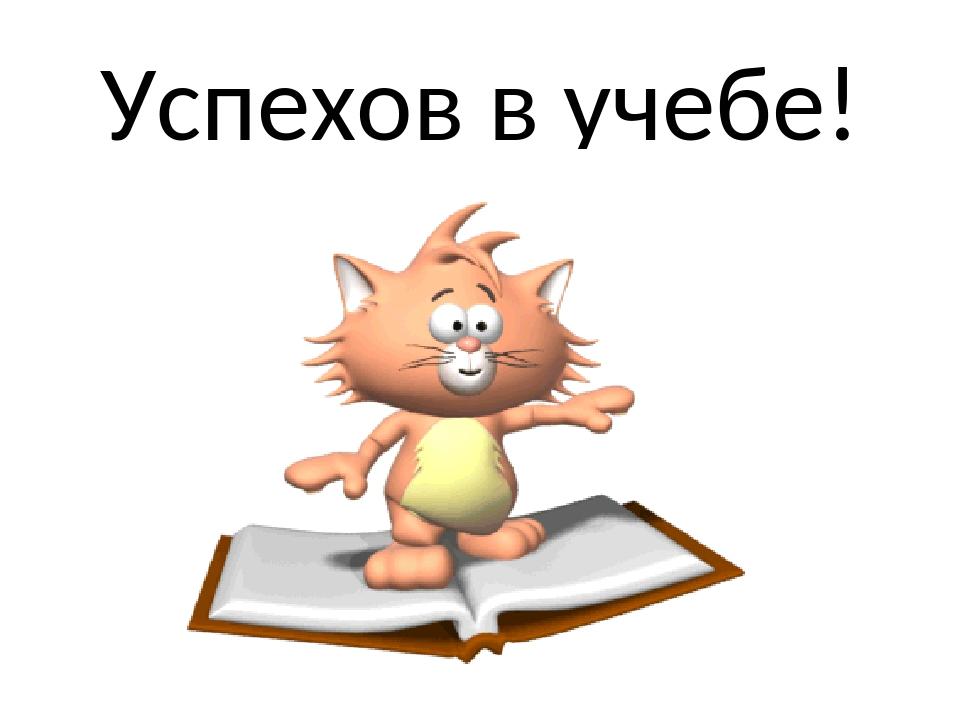 Анимационные картинки на учебу