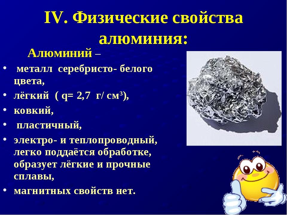 IV. Физические свойства алюминия: Алюминий – металл серебристо- белого цвета,...