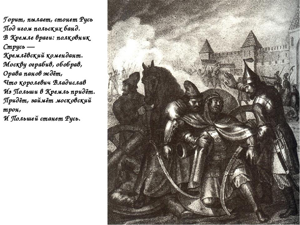 Горит, пылает, стонет Русь Под игом польских банд. В Кремле враги: полковник...