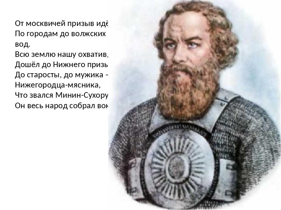 От москвичей призыв идёт , По городам до волжских вод. Всю землю нашу охвати...