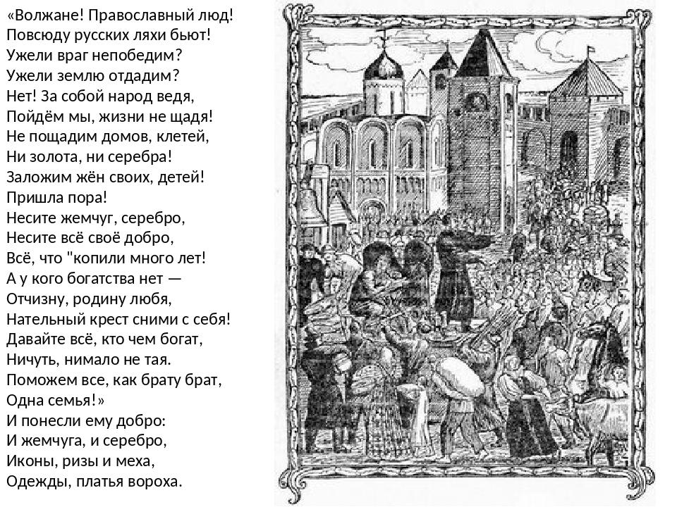 «Волжане! Православный люд! Повсюду русских ляхи бьют! Ужели враг непобедим?...