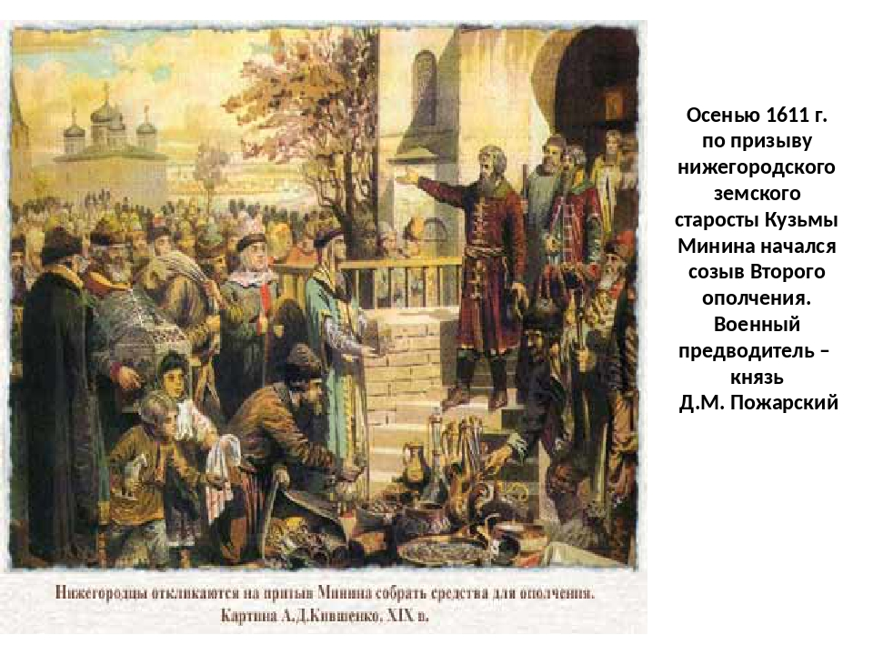 Осенью 1611 г. по призыву нижегородского земского старосты Кузьмы Минина нача...