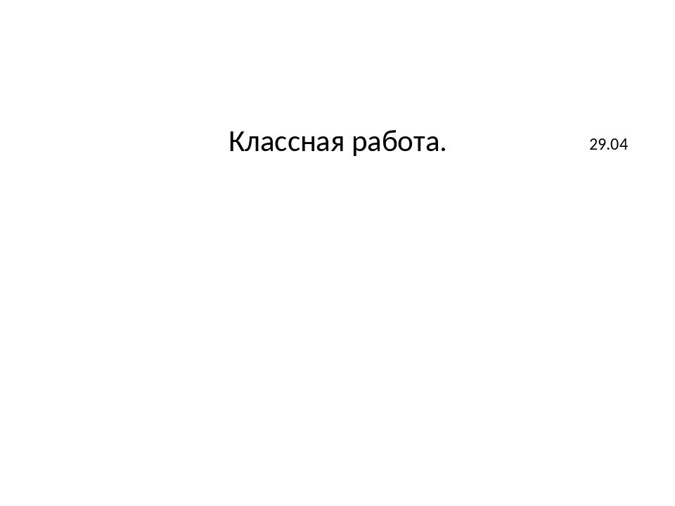 Классная работа. 29.04