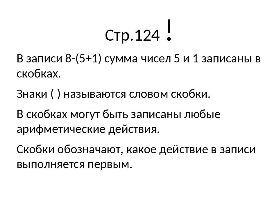 Стр.124 ! В записи 8-(5+1) сумма чисел 5 и 1 записаны в скобках. Знаки ( ) на...
