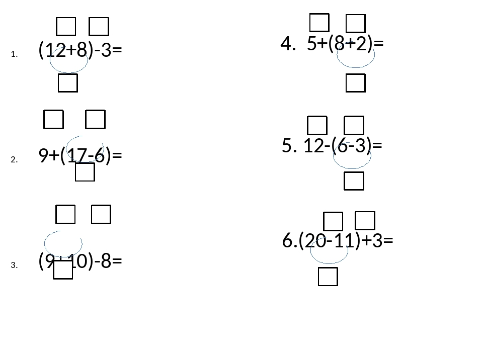(12+8)-3= 9+(17-6)= (9+10)-8= 4. 5+(8+2)= 5. 12-(6-3)= 6.(20-11)+3=