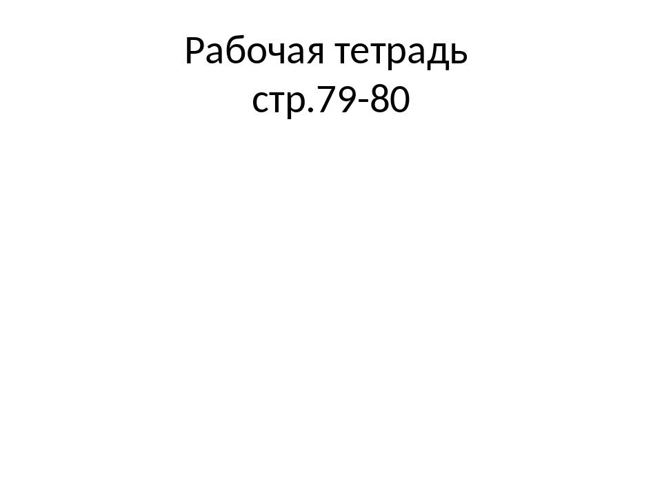 Рабочая тетрадь стр.79-80