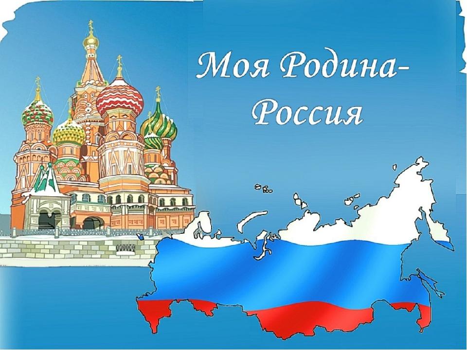 для картинка на тему я живу в россии окраса способна передаваться