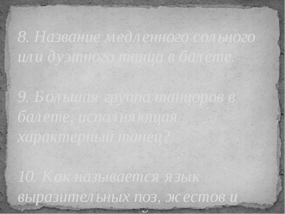 8. Название медленного сольного или дуэтного танца в балете. 9. Большая групп...