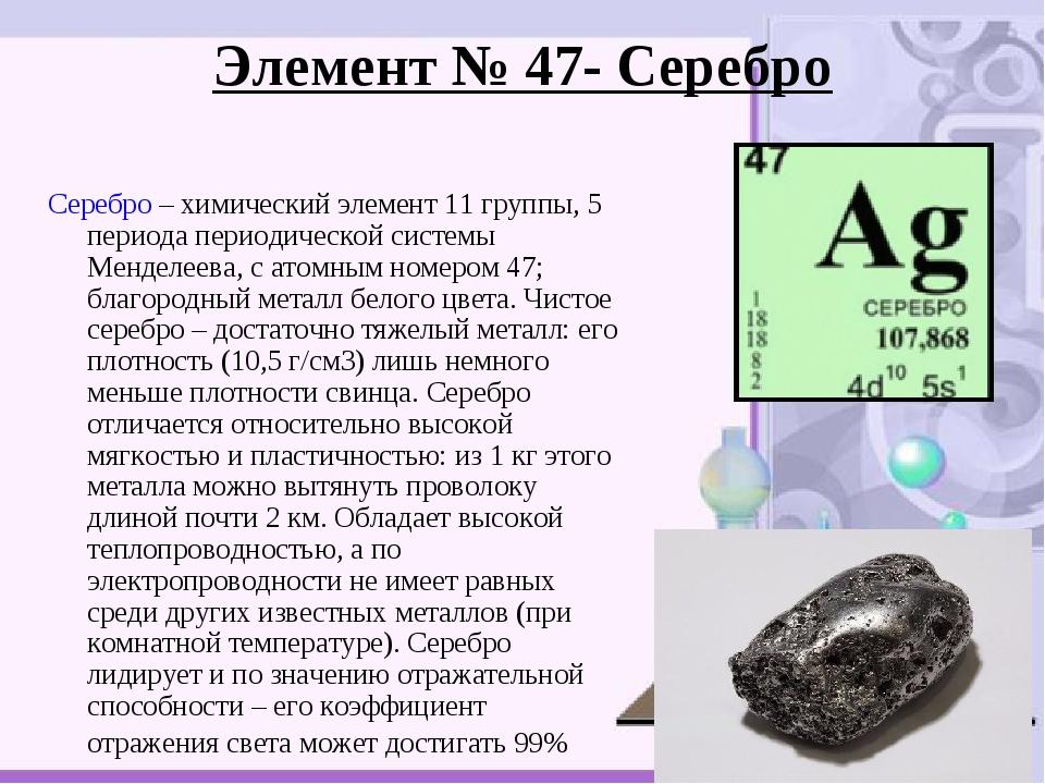 краткая характеристика серебра с картинками этот период