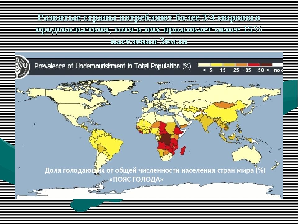Развитые страны потребляют более 3/4 мирового продовольствия, хотя в них прож...