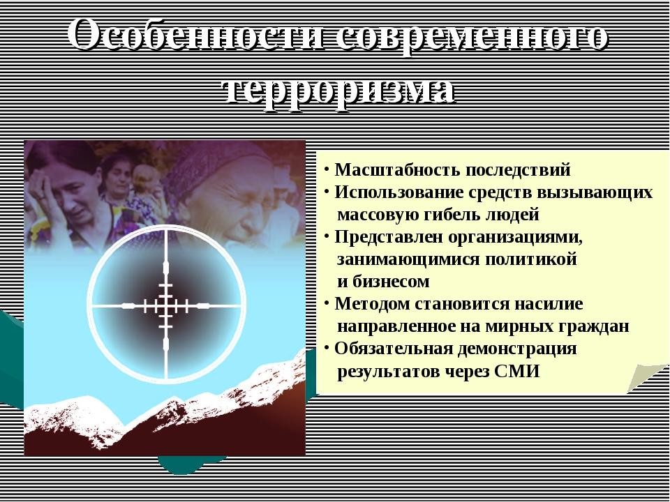 Особенности современного терроризма Масштабность последствий Использование ср...