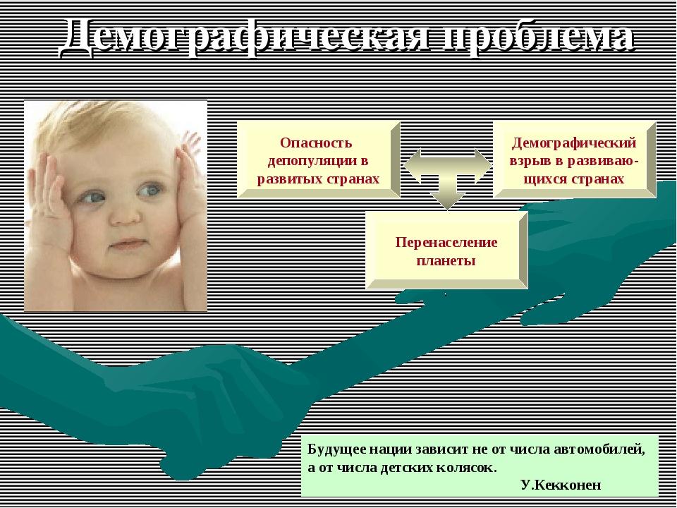 Будущее нации зависит не от числа автомобилей, а от числа детских колясок. У....