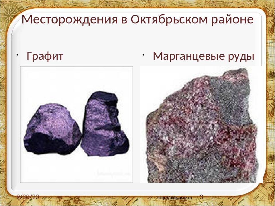 Месторождения в Октябрьском районе Графит Марганцевые руды