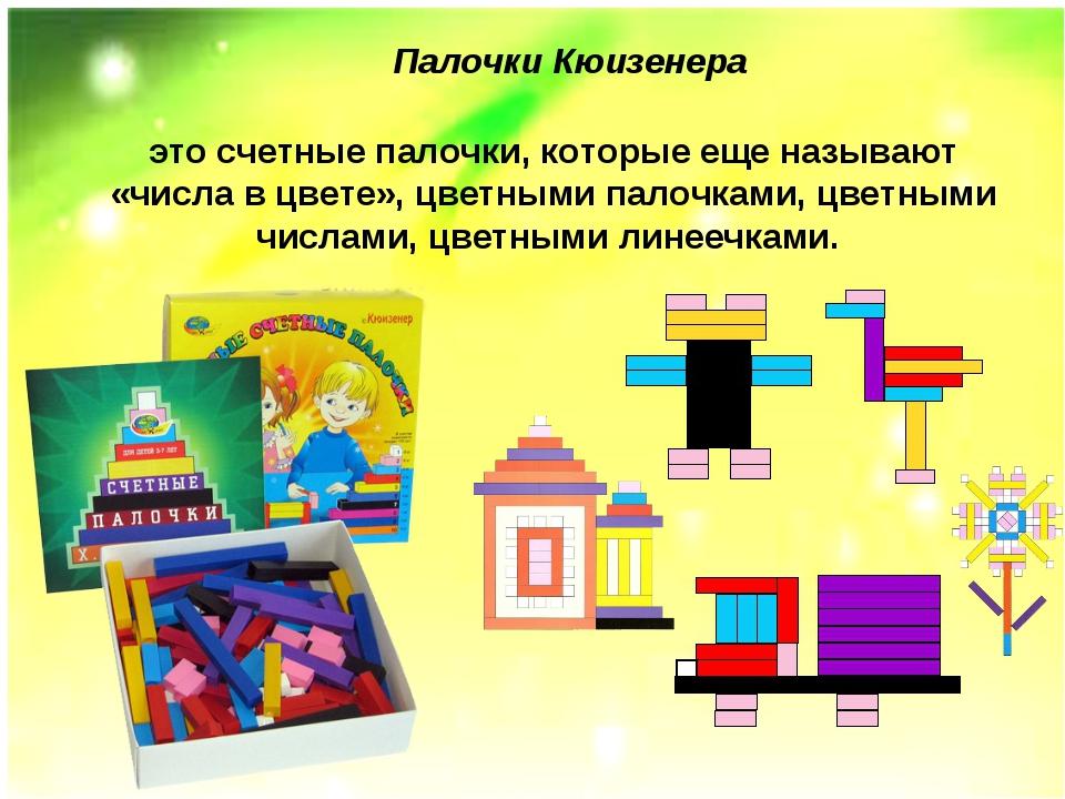 картинка блоков дьенеша и палочек кюизенера дома