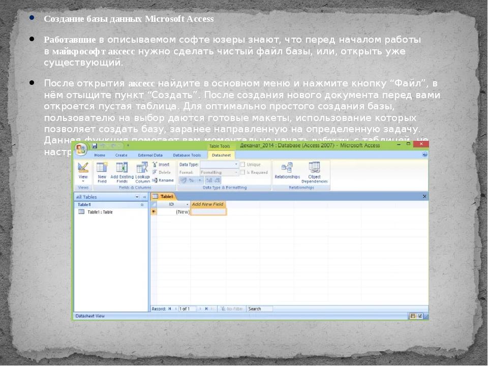 Создание базы данныхMicrosoft Access Работавшиев описываемом софте юзеры зн...
