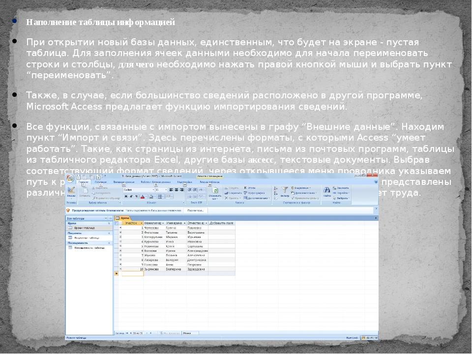 Наполнение таблицы информацией При открытии новый базы данных, единственным,...