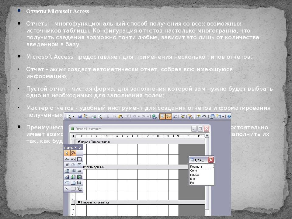 ОтчетыMicrosoft Access Отчеты - многофункциональный способ получения со всех...