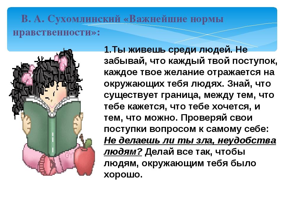 В. А. Сухомлинский «Важнейшие нормы нравственности»: 1.Ты живешь среди людей...