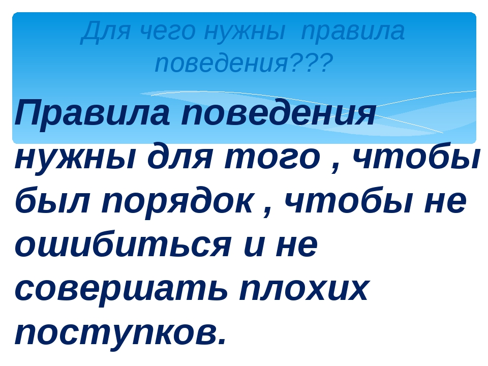 Правила поведения нужны для того , чтобы был порядок , чтобы не ошибиться и н...