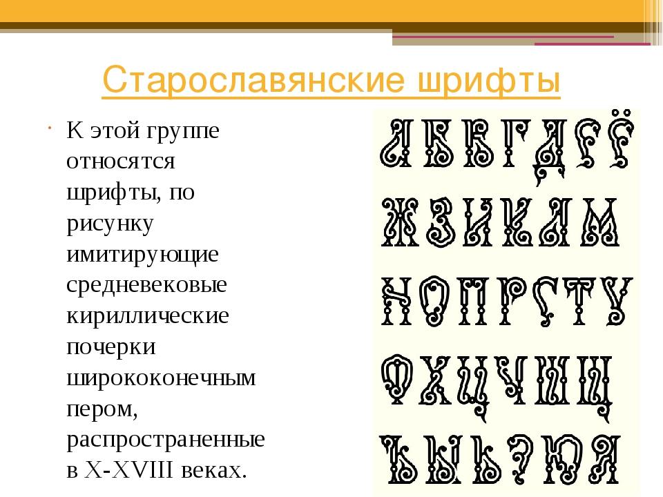 славянский шрифт картинки рабочая порода собак