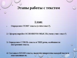 Этапы работы с текстом 1 этап: ОпределитеТЕМУ текста (о чём текст?). 2. Сфор