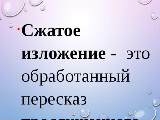 огэ русский язык 2019 изложения слушать