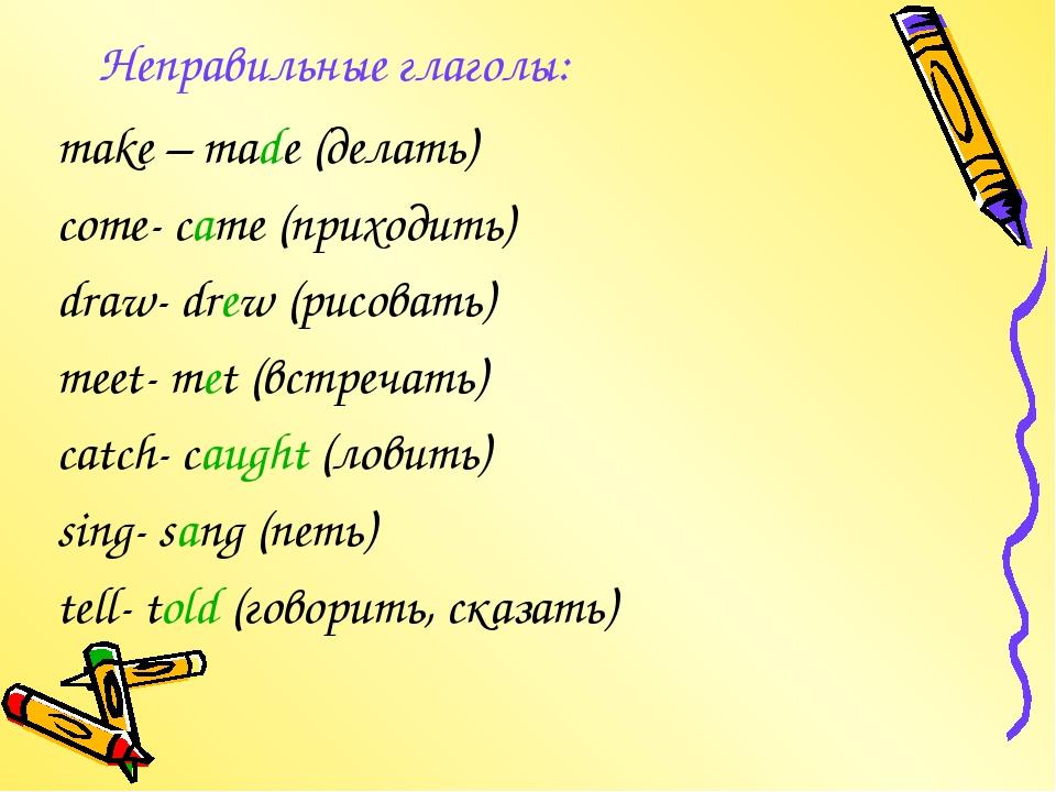 Неправильные глаголы: make – made (делать) come- came (приходить) draw- drew...