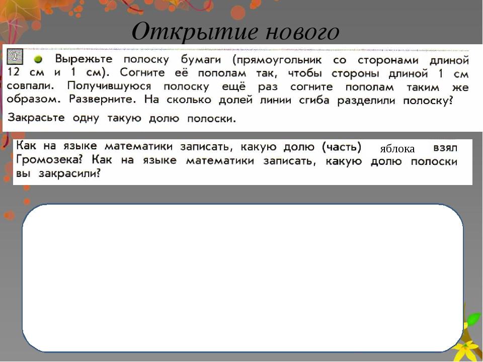 Открытие нового Найдите ответ в учебнике на странице 76 яблока