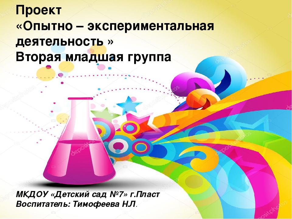 Проект «Опытно – экспериментальная деятельность » Вторая младшая группа МКДОУ...
