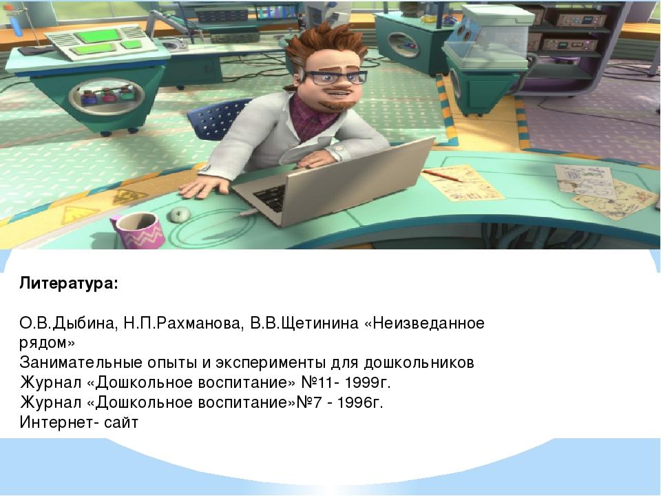 Литература:  О.В.Дыбина, Н.П.Рахманова, В.В.Щетинина «Неизведанное рядом» За...