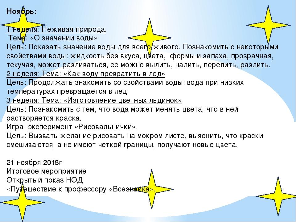 Ноябрь: 1 неделя: Неживая природа. Тема: «О значении воды» Цель: Показать зн...