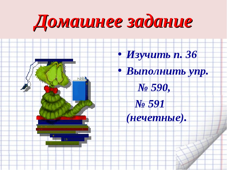 Домашнее задание Изучить п. 36 Выполнить упр. № 590, № 591 (нечетные).