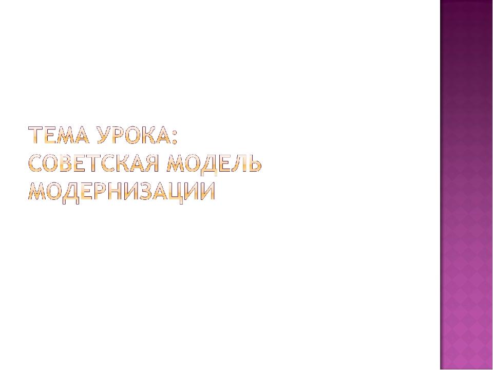 практическая работа советская девушка модель модернизации