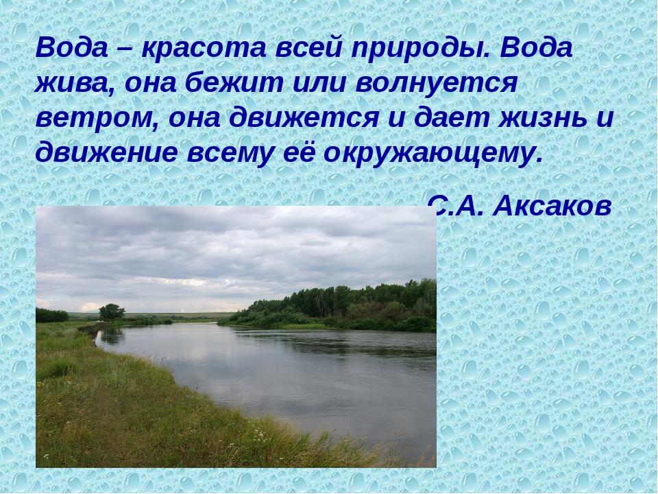 Вода Красота Всей Природы Вода Жива Она Бежит Или Волнуется Ветром Гдз