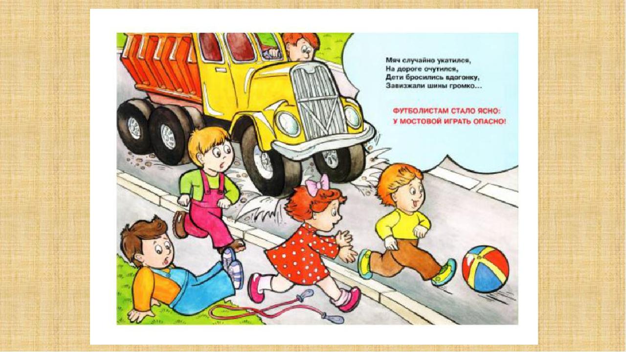 Картинки для детей правила безопасности на дороге