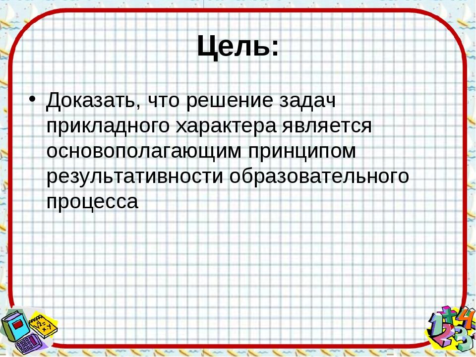 Цель: Доказать, что решение задач прикладного характера является основополага...