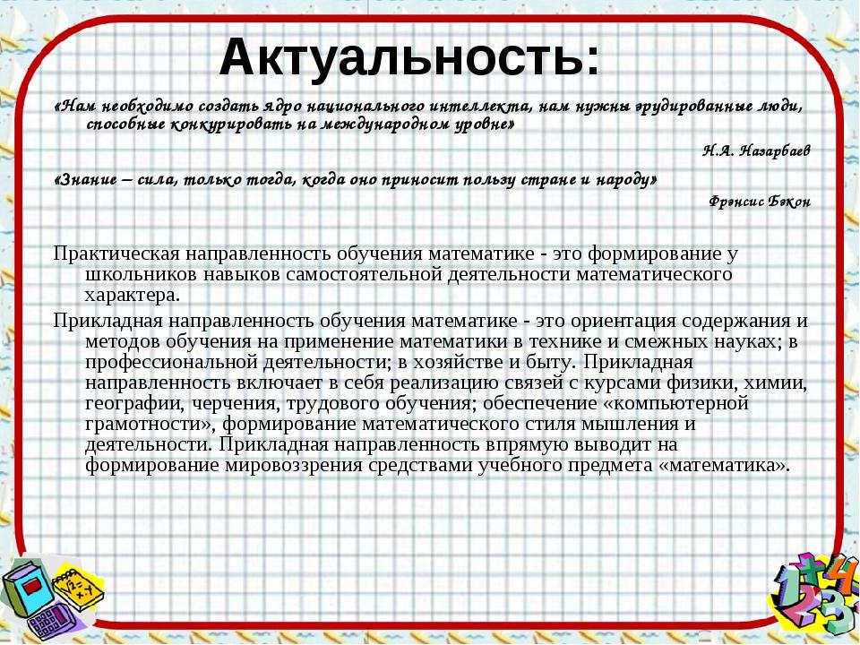Актуальность: «Нам необходимо создать ядро национального интеллекта, нам нужн...