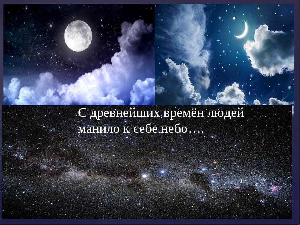 С древнейших времён людей манило к себе небо….