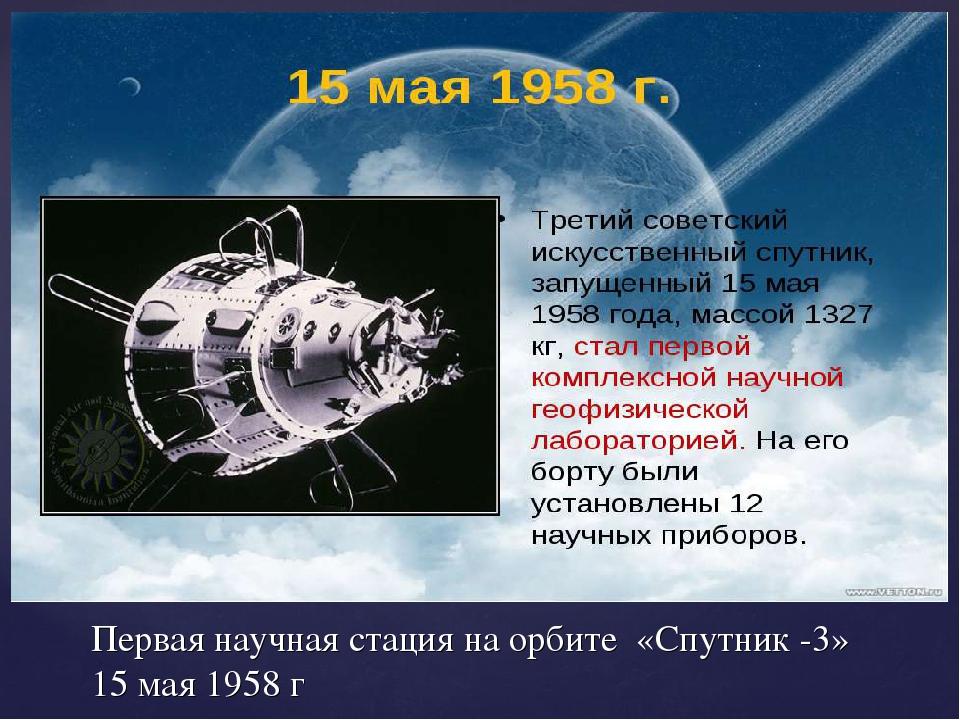 Первая научная стация на орбите «Спутник -3» 15 мая 1958 г