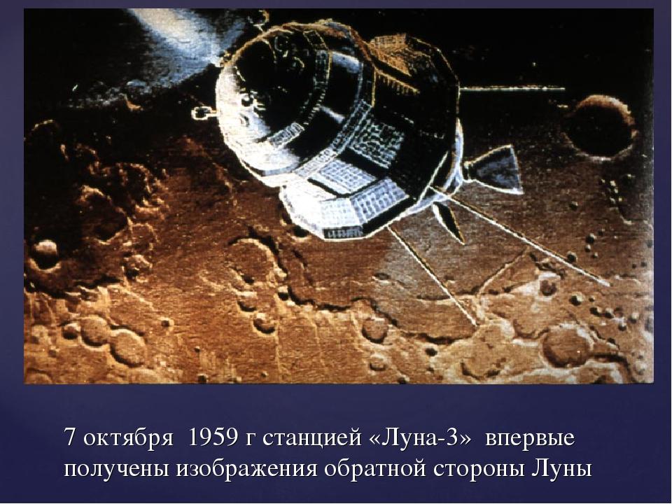 7 октября 1959 г станцией «Луна-3» впервые получены изображения обратной стор...