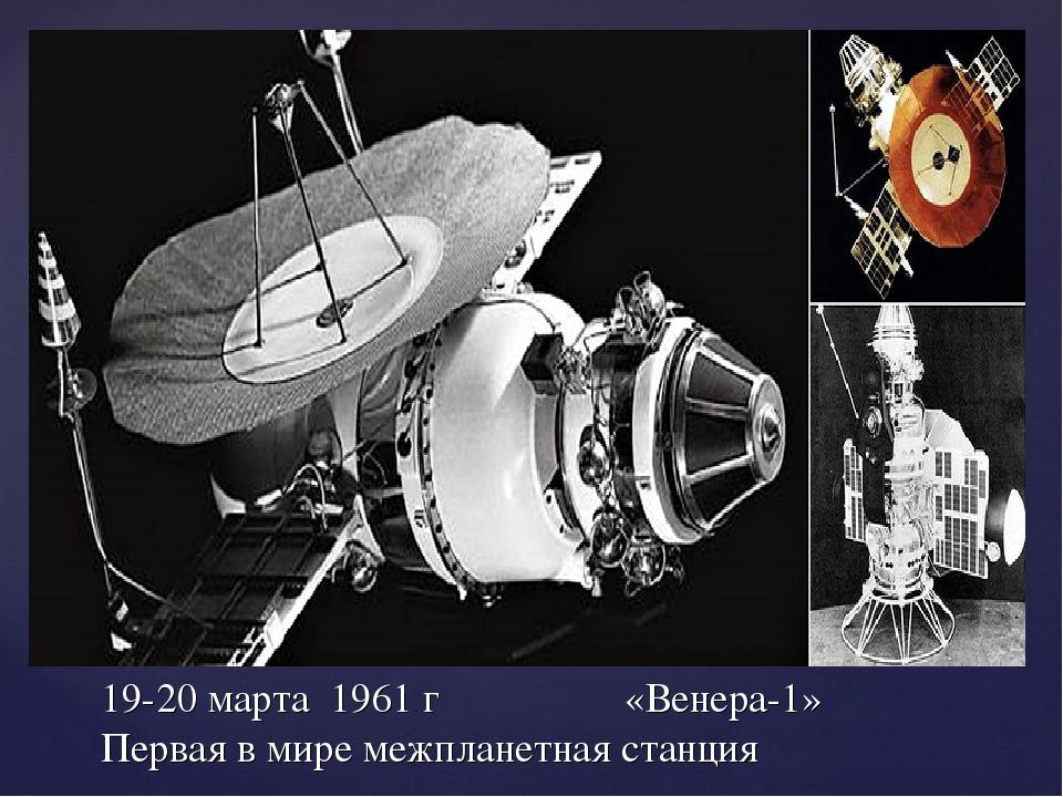 19-20 марта 1961 г «Венера-1» Первая в мире межпланетная станция